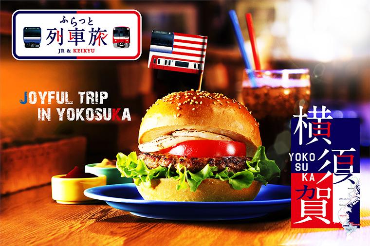 JR&KEIKYU ふらっと列車旅(とれいん)イメージポスター