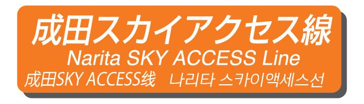 成田スカイアクセス線カラー