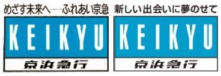 初代ロゴ&初代スローガン(左)、初代ロゴ&2代目スローガン(右)