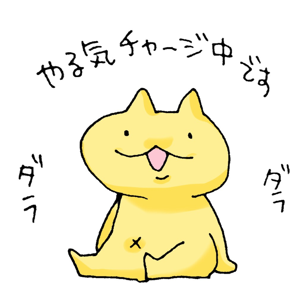 f:id:neko_no_te:20160625113111j:plain