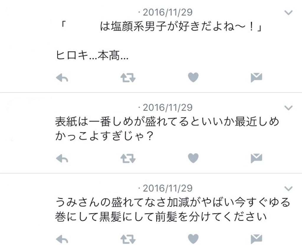 f:id:neko_ssoo:20170322184544j:image