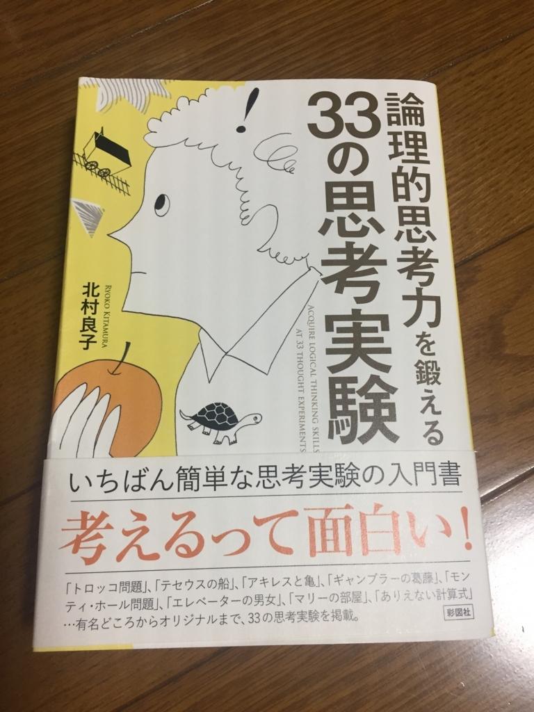 f:id:neko_yashiki:20170722002823j:plain
