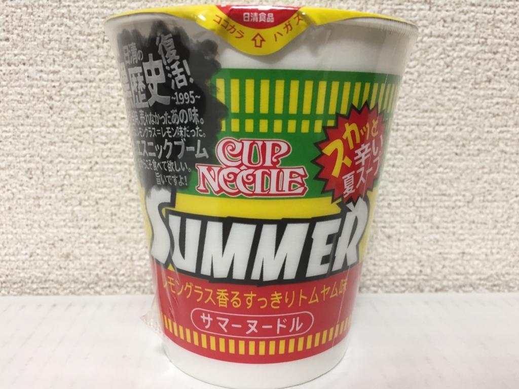 f:id:neko_yashiki:20170728221002j:plain