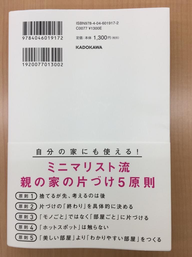 f:id:neko_yashiki:20170814061400j:plain