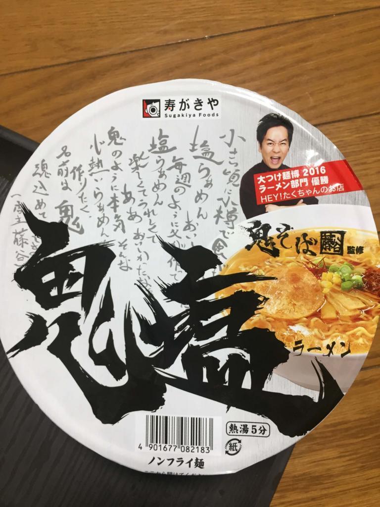 onishio-ramen