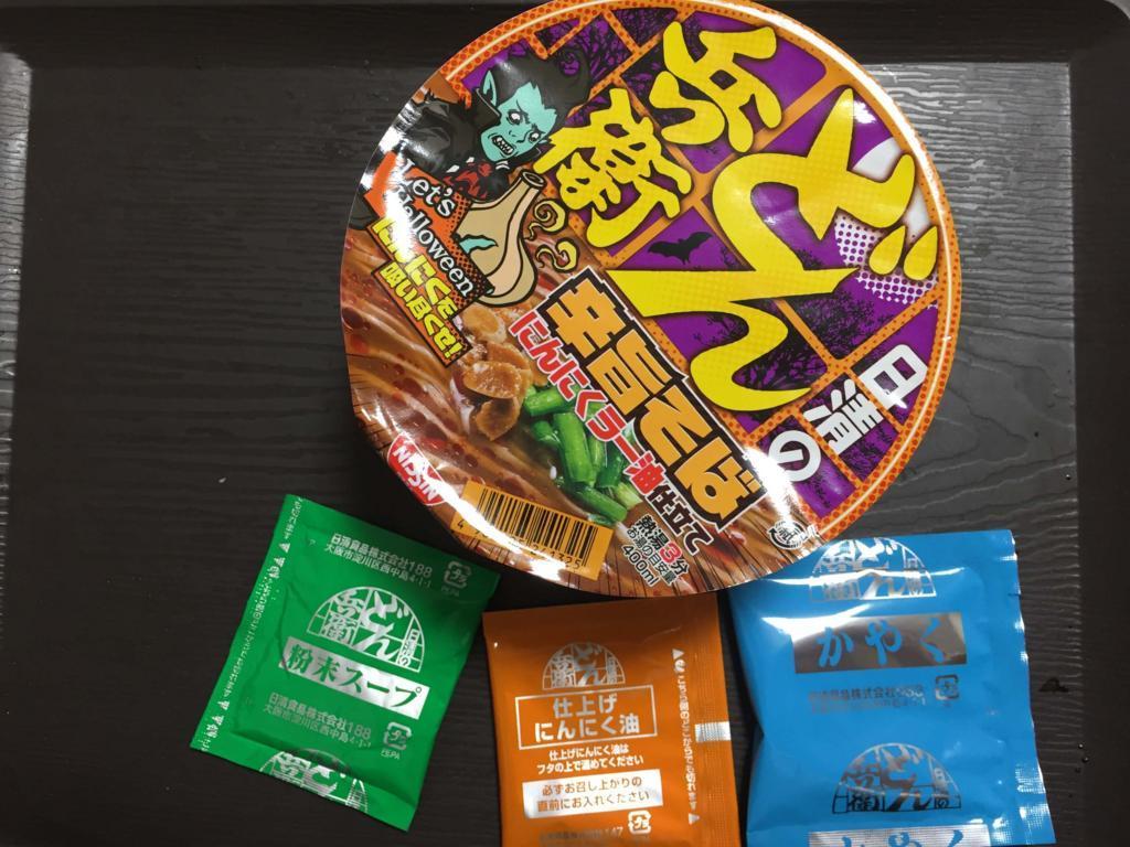 f:id:neko_yashiki:20171110230001j:plain