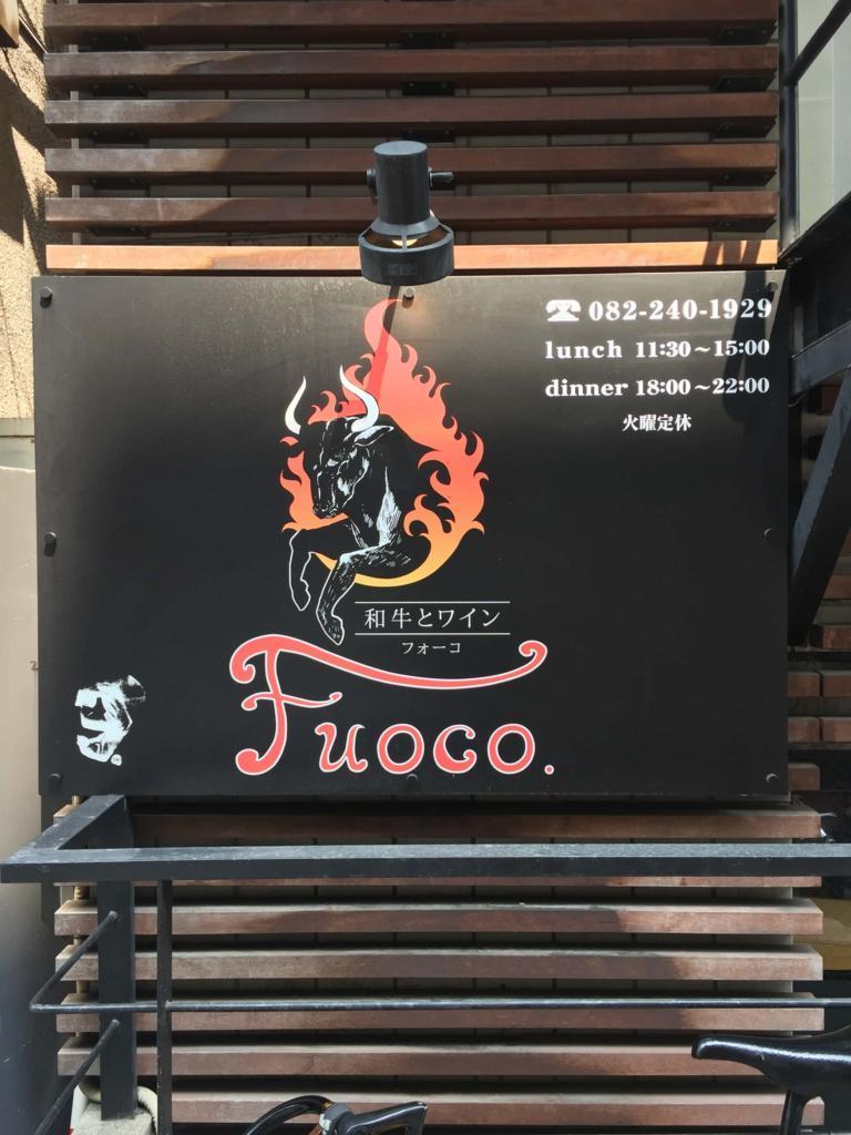 和牛とワイン fuoco(フォーコ)