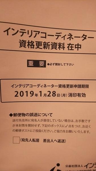 f:id:nekoashifumino:20190119003002j:plain