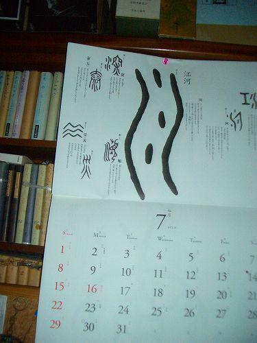 7月のカレンダー(白川静)
