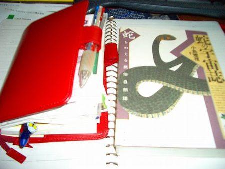 蛇の宇宙誌