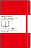 MOLESKINE モレスキンプレーンノートブック(無地) / ラージ / 赤 ([文具])