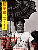 植草甚一スタイル (コロナ・ブックス (118))