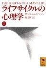 ライフサイクルの心理学〈上〉 (講談社学術文庫)