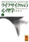 ライフサイクルの心理学〈下〉 (講談社学術文庫)