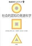 社会的認知の発達科学 (発達科学ハンドブック 第 9巻)