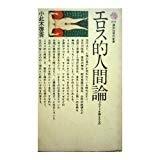 エロス的人間論―フロイトを超えるもの (講談社現代新書 239)