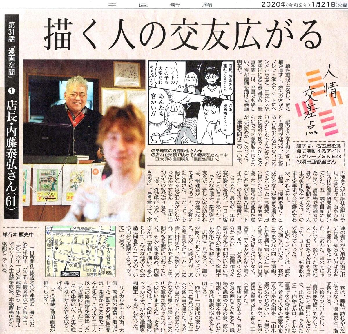 2020-01-21 中日新聞 人情交差点 漫画空間