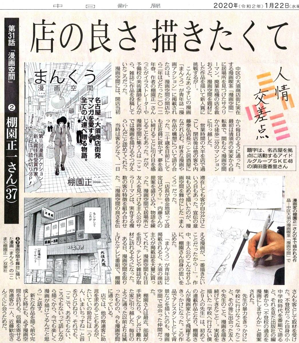 2020-01-22 中日新聞 人情交差点 漫画空間