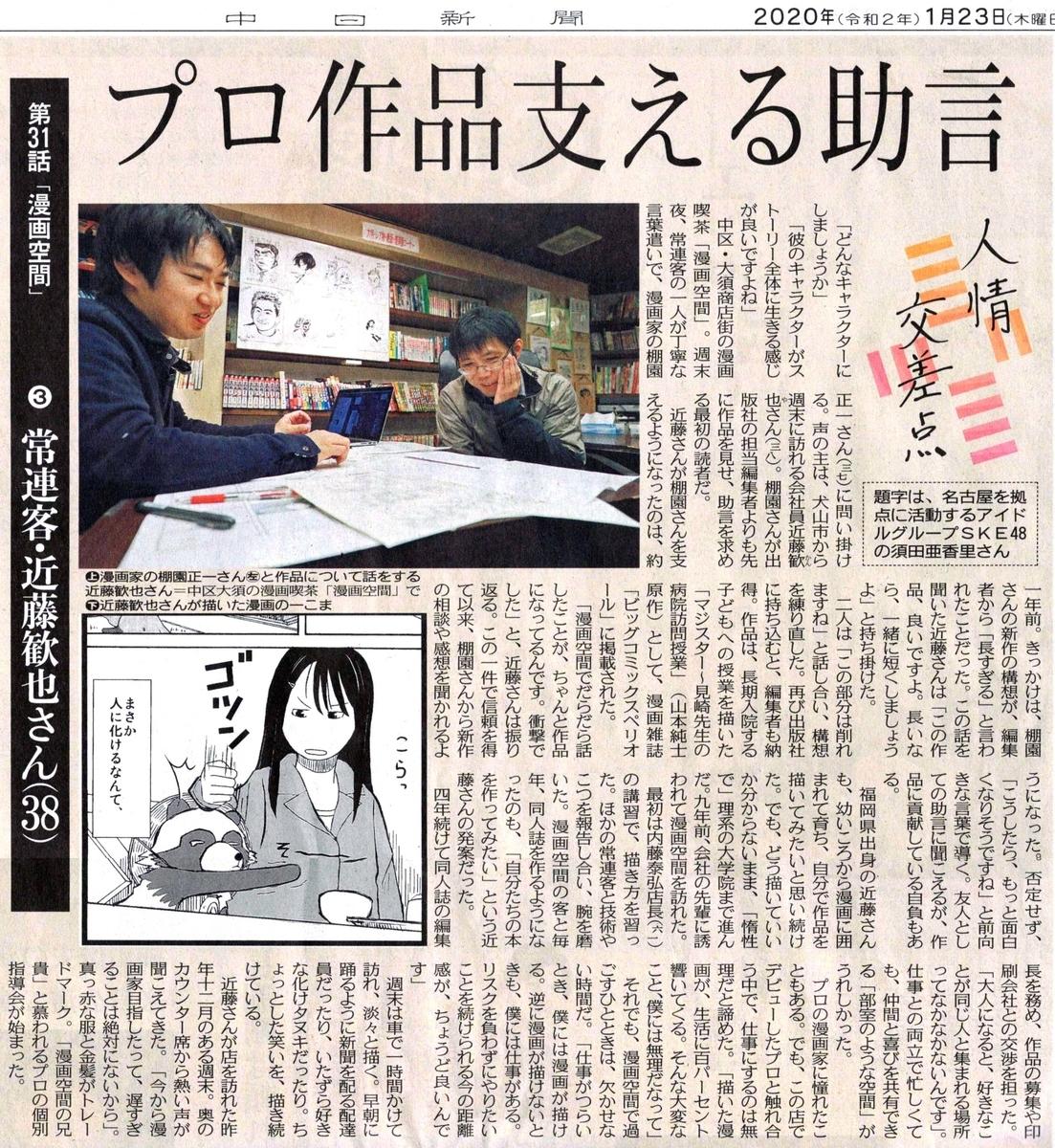 2020年1月24日 中日新聞 人情交差点 漫画空間