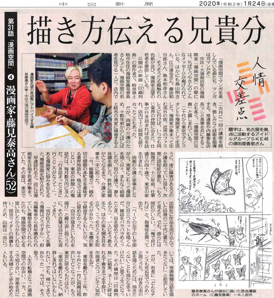 2020年1月23日 中日新聞 人情交差点 漫画空間