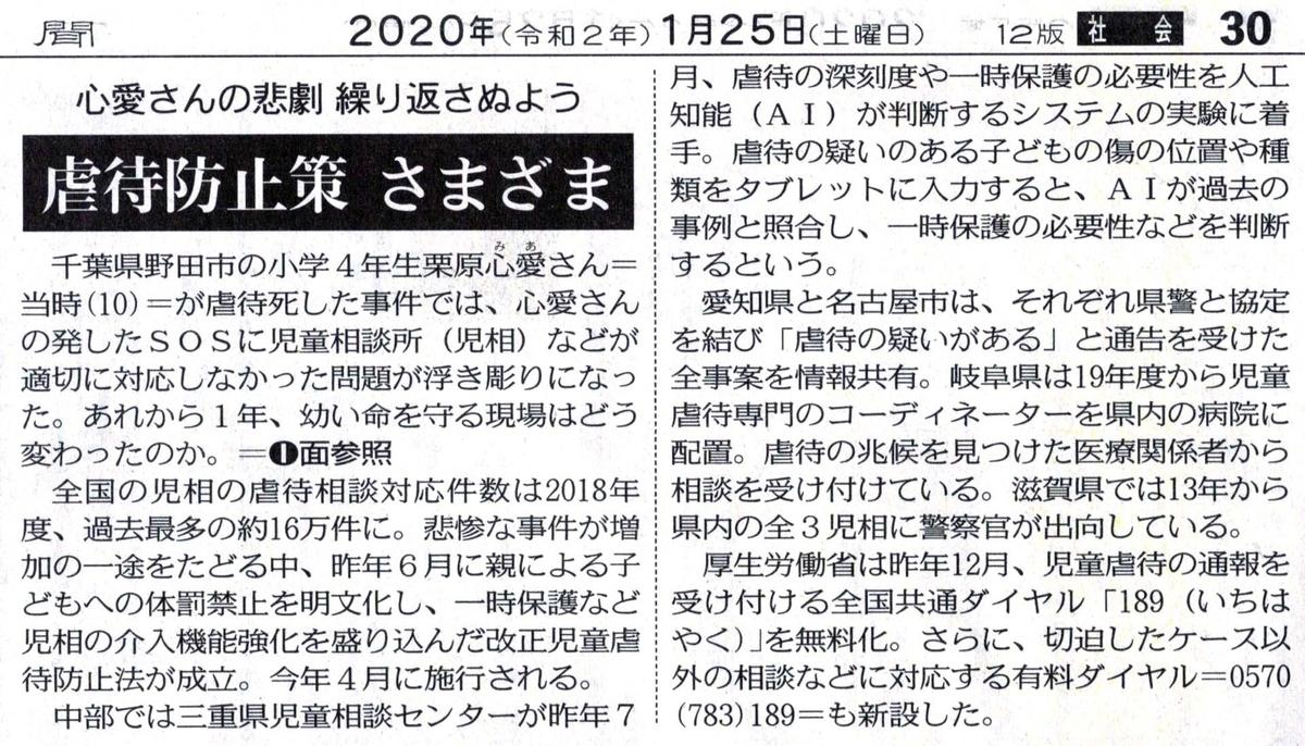 2020_1_25 中日新聞 栗原心愛 虐待防止策