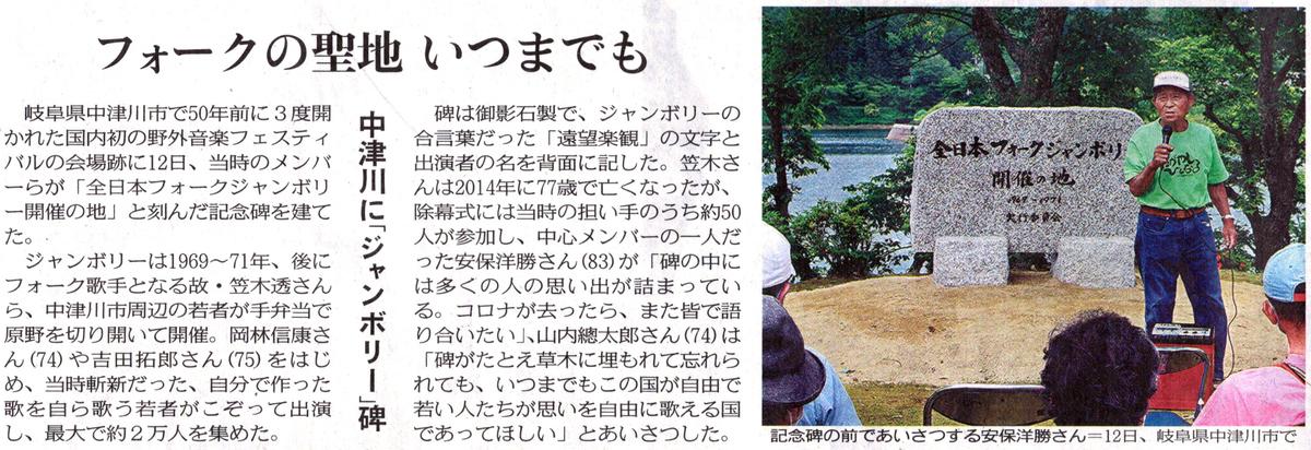 2021年6月13日 中日新聞 中津川 ジャンボリー碑
