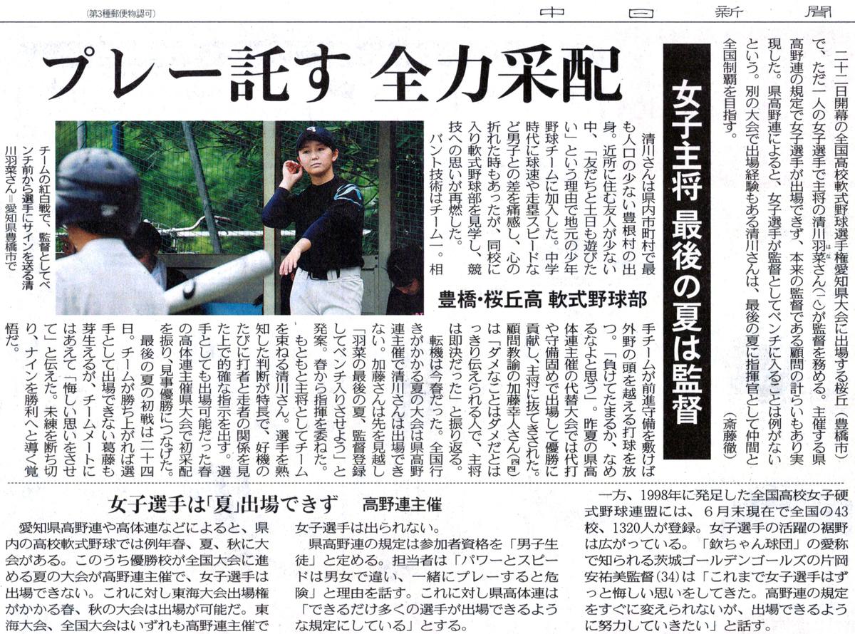 2021年7月22日 中日新聞 桜丘高校 清川羽菜監督