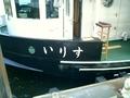 [ハイク]船写真