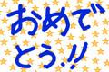 [ハイク]7/7は☆ソルジャー生誕祭