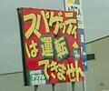 [栃木][ハイク]看板部