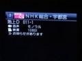[ハイク]NHK