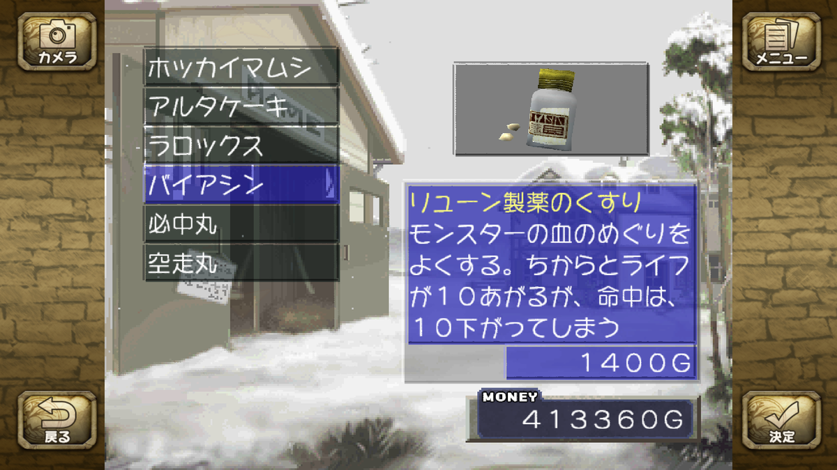 f:id:nekobushi:20200120235006p:plain