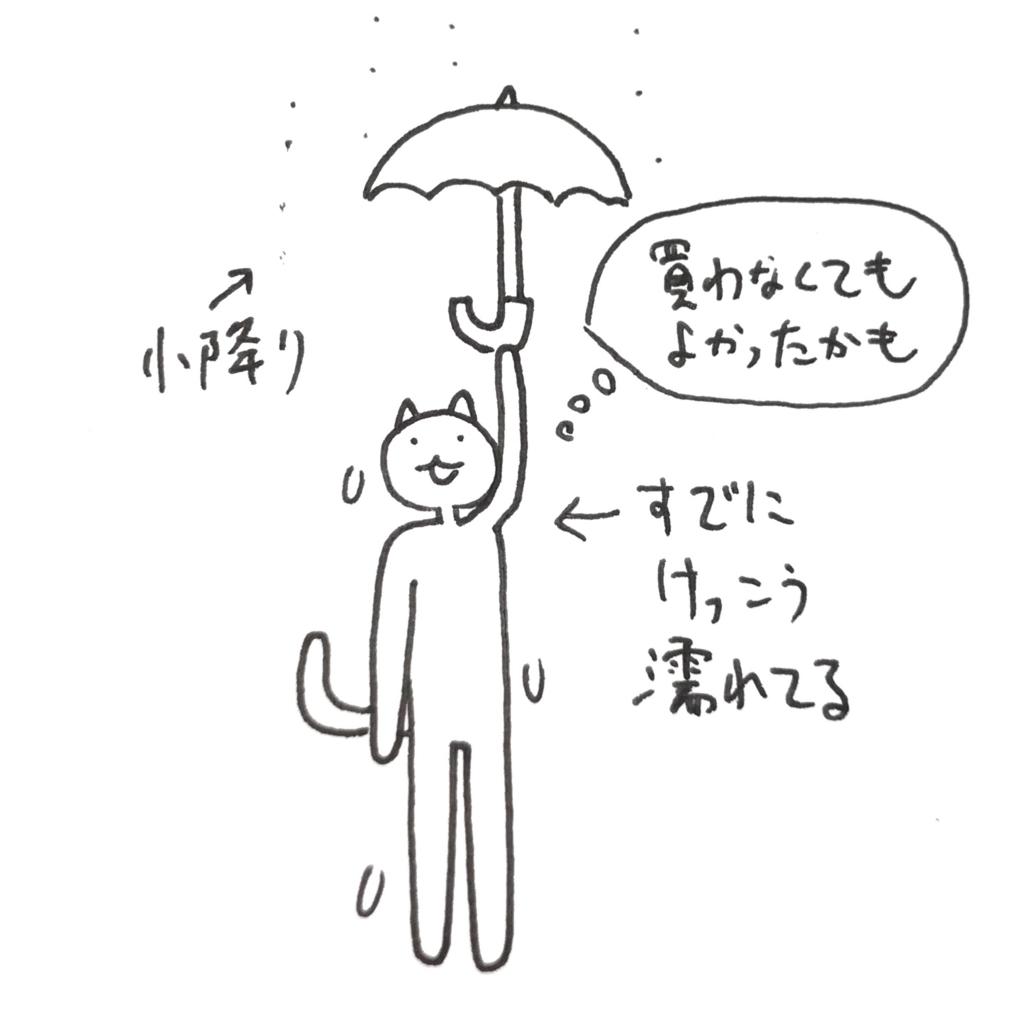 f:id:nekochan_pion:20171005184052j:plain