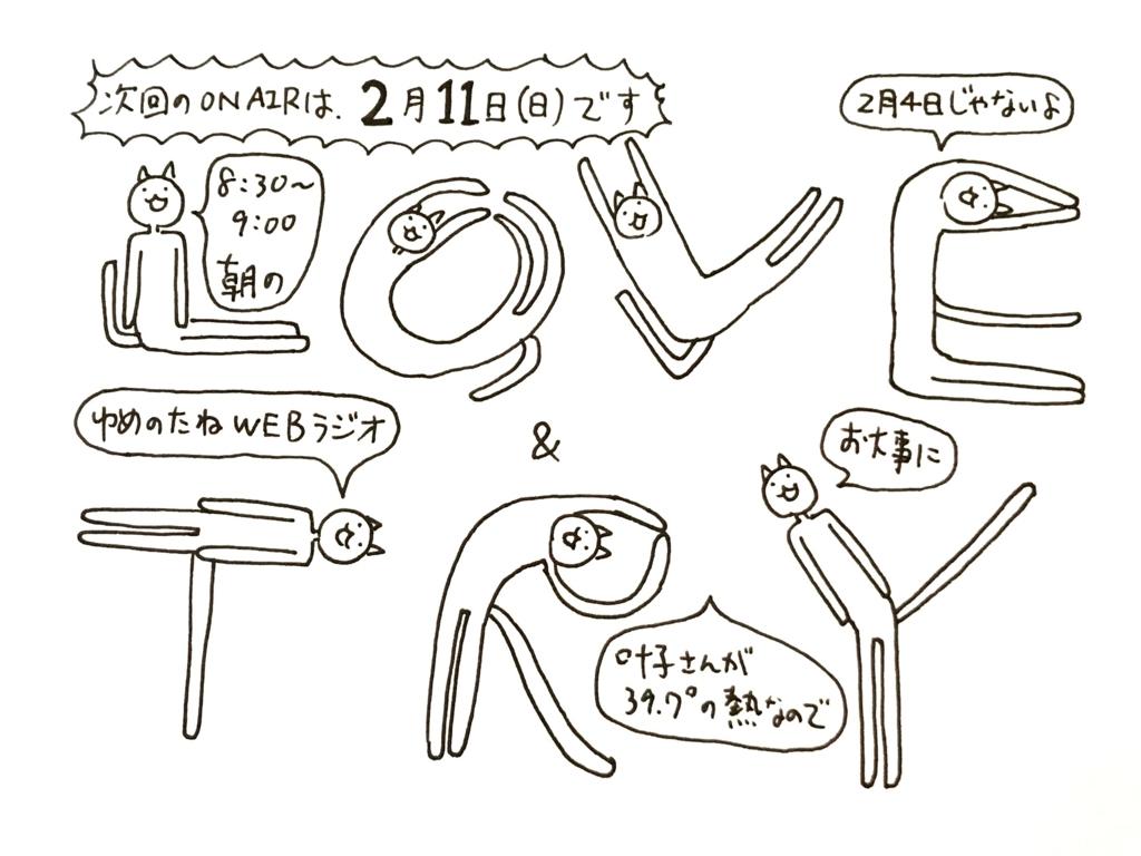 f:id:nekochan_pion:20180131004517j:plain