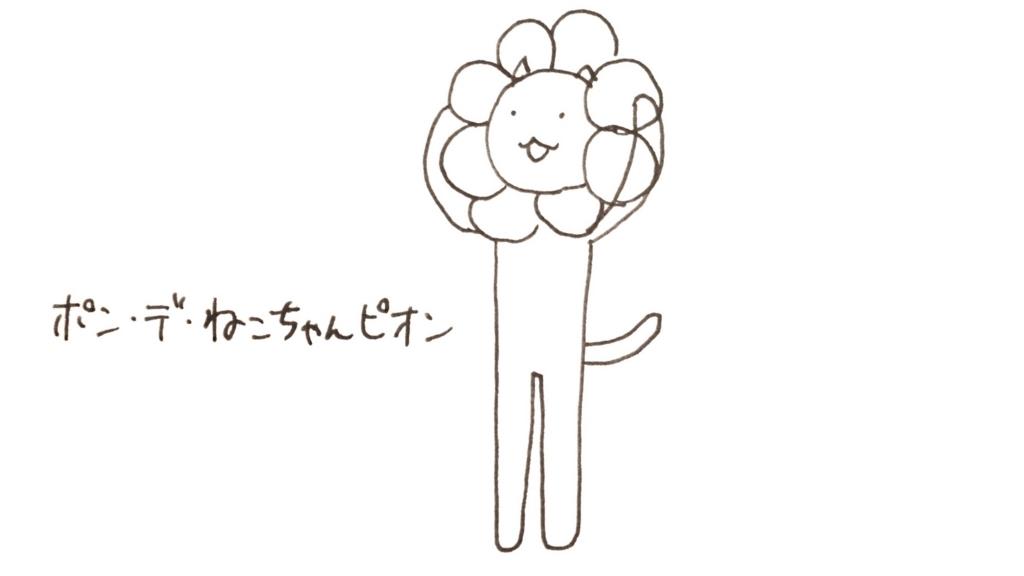 f:id:nekochan_pion:20180214074633j:plain