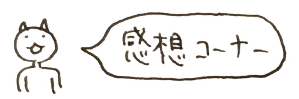 f:id:nekochan_pion:20180421132232j:plain
