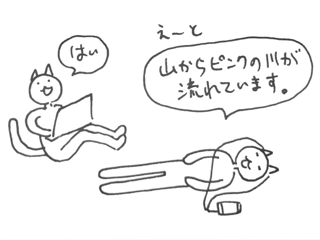 f:id:nekochan_pion:20180708150022j:plain