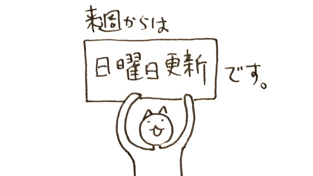 f:id:nekochan_pion:20180817183446j:plain