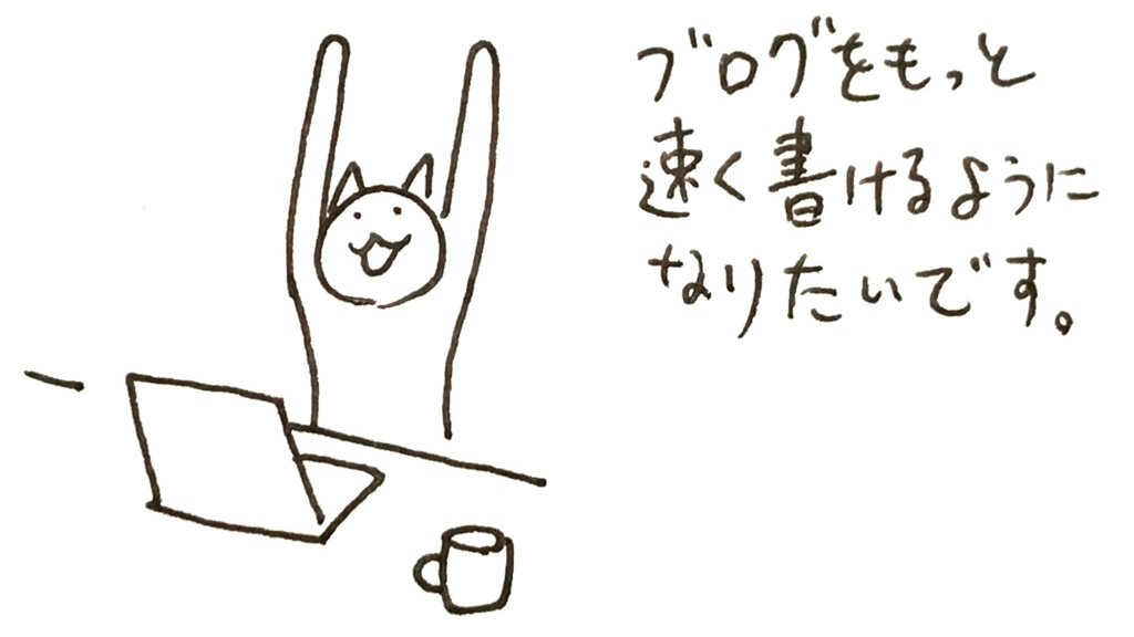 f:id:nekochan_pion:20180817183540j:plain