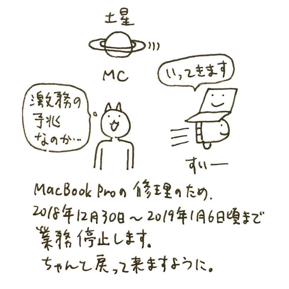 f:id:nekochan_pion:20181214214117j:plain