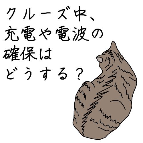 f:id:nekocruise:20190630180034p:plain