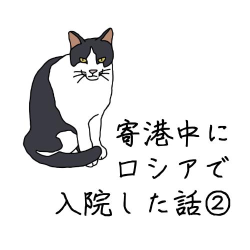 f:id:nekocruise:20190722000634p:plain