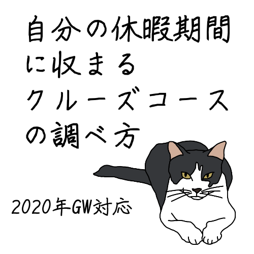 f:id:nekocruise:20190731224634p:plain