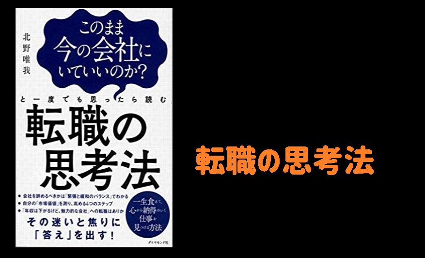 tenshoku-no-shikouhou