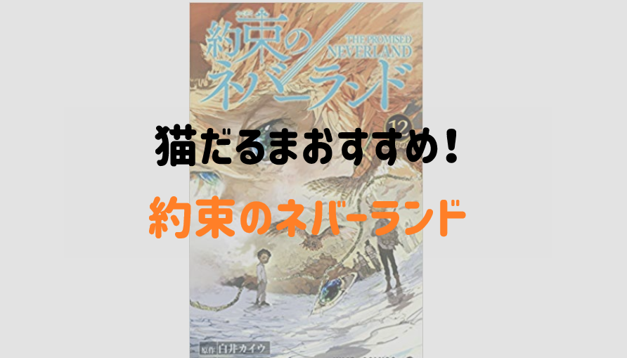 yakusoku-neverland