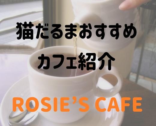 rosies-cafe
