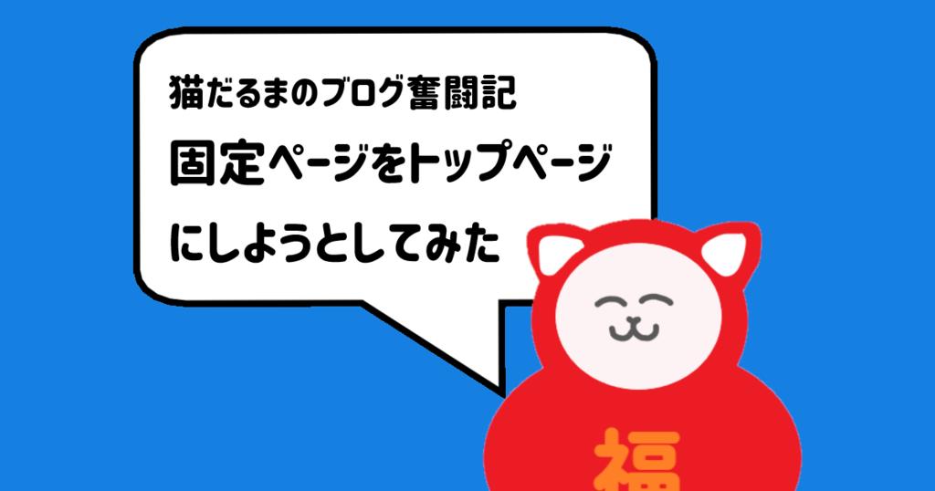 blog-kotei-top