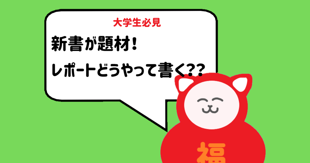 daigakusei