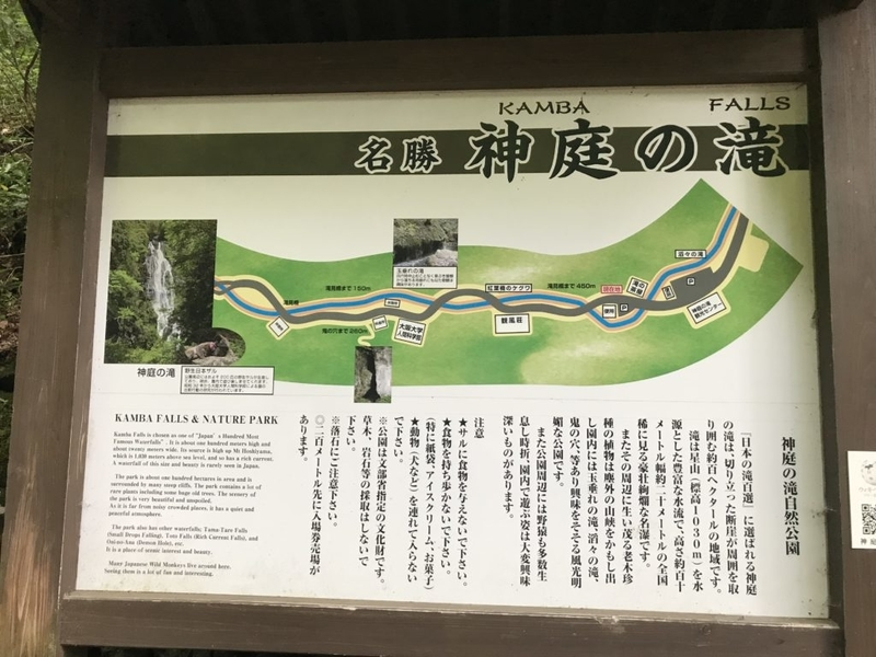 神庭の滝 案内図
