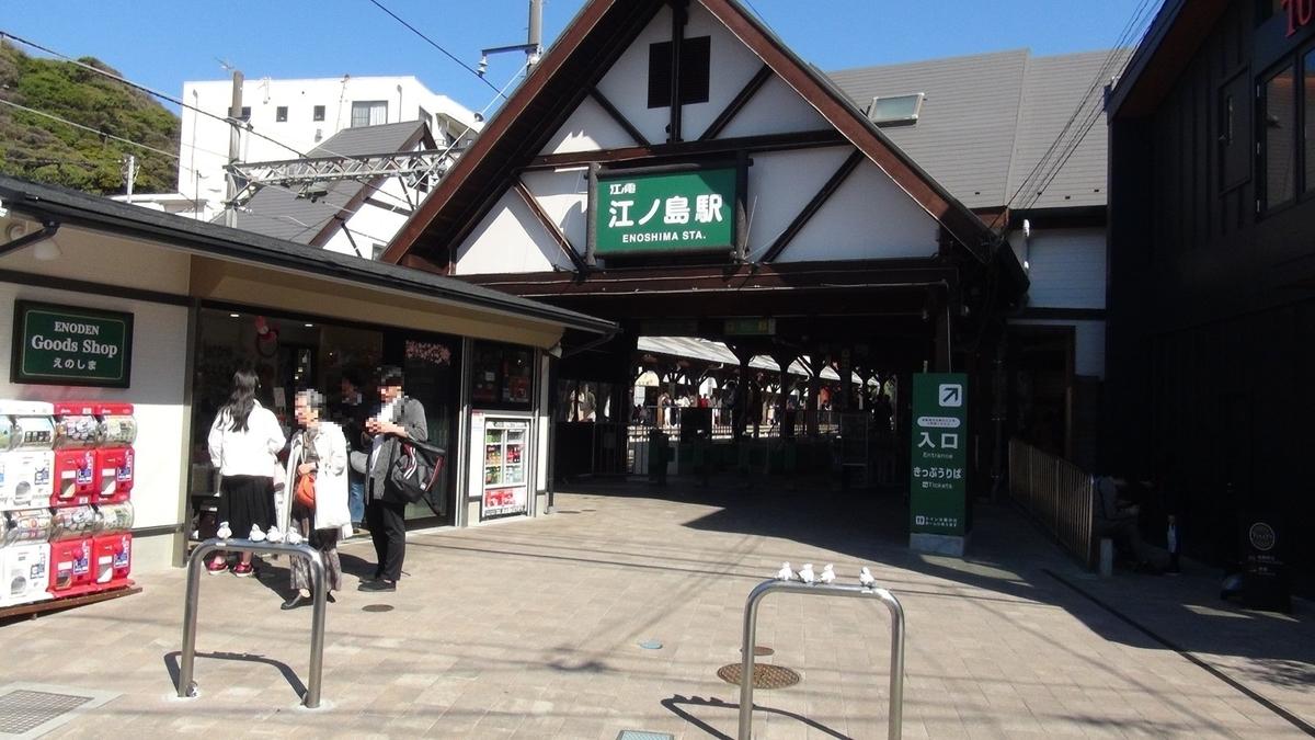 江ノ島駅(実際)